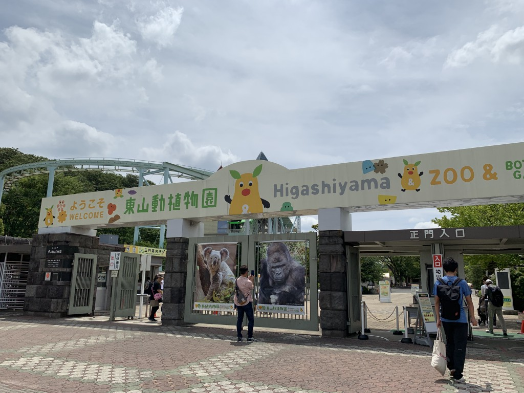 【外出】東山動物園 (1)